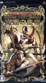 LOST REGNUM ~魔窟の皇帝~(ゲーム)