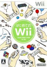 【ソフト単品】はじめてのWii(ゲーム)