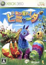 あつまれ!ピニャータ(ゲーム)