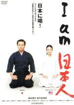 I am 日本人(通常)(DVD)