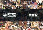 内村プロデュース~黄金紀(通常)(DVD)