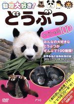 動物大好き!どうぶつスペシャル100(通常)(DVD)