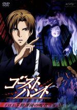 「ゴーストハント」FILE3「放課後の呪者」上巻(通常)(DVD)
