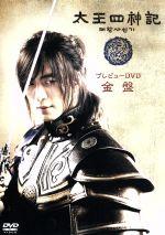 太王四神記プレビューDVD 金盤(通常)(DVD)