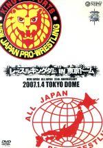 レッスルキングダムⅠ in 東京ドーム(通常)(DVD)