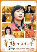 幸福のスイッチ(通常)(DVD)