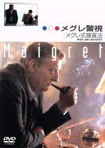 メグレ警視 メグレ式捜査法 ファイナルシーズン(通常)(DVD)