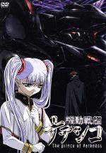 劇場版 機動戦艦ナデシコ-The prince of darkness-(通常)(DVD)