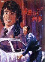華麗なる刑事 VOL.7(通常)(DVD)