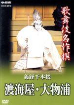 歌舞伎名作選 義経千本桜 渡海屋・大物浦(通常)(DVD)