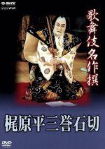 歌舞伎名作選 梶原平三誉石切-石切梶原-(通常)(DVD)