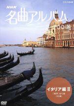NHK名曲アルバム 100選 イタリア編Ⅱ(通常)(DVD)