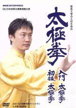 太極拳 入門太極拳・初級太極拳(通常)(DVD)