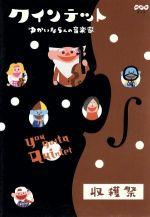 クインテット ゆかいな5人の音楽家 収穫祭(通常)(DVD)