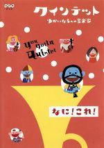 クインテット ゆかいな5人の音楽家 なに!これ!(通常)(DVD)