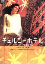 チェルシーホテル(通常)(DVD)