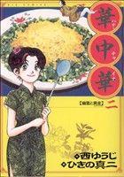 華中華(ハナ・チャイナ)(2)(ビッグC)(大人コミック)