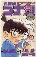 名探偵コナン(特別編)(28)(てんとう虫C)(少年コミック)