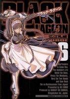 ブラック・ラグーン(006)サンデーGXC