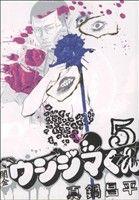 闇金ウシジマくん(5)ビッグC
