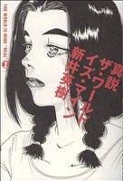 ザ・ワールド・イズ・マイン 真説(2)(ビームC)(大人コミック)