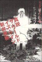 ザ・ワールド・イズ・マイン 真説(5)(ビームC)(大人コミック)