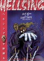 HELLSING(ヘルシング)(8)(ヤングキングC)(大人コミック)