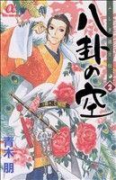 八卦の空(2)(ボニータCアルファ)(少女コミック)