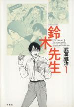 鈴木先生(1)(アクションC)(大人コミック)