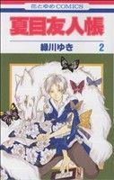 夏目友人帳(2)(花とゆめC)(少女コミック)