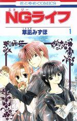 NGライフ(1)(花とゆめC)(少女コミック)