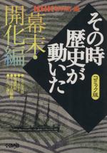 NHKその時歴史が動いたコミック版 幕末・開化編(文庫版)ホーム社漫画文庫
