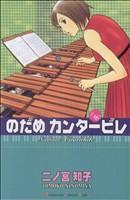 のだめカンタービレ(16)キスKC