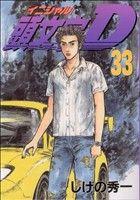 頭文字D(33)(ヤングマガジンKC)(大人コミック)