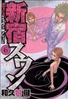 新宿スワン(6)(ヤングマガジンKCSP)(大人コミック)