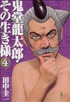 鬼堂龍太郎・その生き様(4)(ヤングジャンプC)(大人コミック)