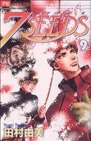 7SEEDS(セブンシーズ)(9)(フラワーCアルファ)(少女コミック)