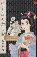 にしむく士(文庫版)(1)(講談社漫画文庫)(大人コミック)