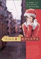 劇場版 7月24日通りのクリスマス(KCDX)(大人コミック)