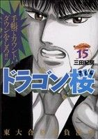 ドラゴン桜(15)(モーニングKC)(大人コミック)