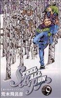 STEEL BALL RUN(9)(ジャンプC)(少年コミック)