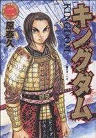 キングダム(2)(ヤングジャンプC)(大人コミック)