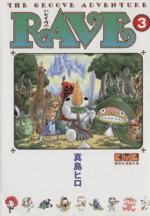 RAVE(文庫版)(3)(講談社漫画文庫)(大人コミック)