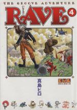 RAVE(文庫版)(4)(講談社漫画文庫)(大人コミック)