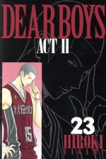DEAR BOYS ACTⅡ(23)(マガジンKC)(少年コミック)