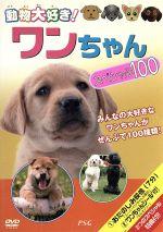 動物大好き!ワンちゃんスペシャル100(通常)(DVD)