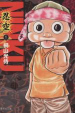 NINKU-忍空-(文庫版)(1)(集英社C文庫)(大人コミック)