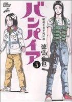 バンパイア 昭和不老不死伝説(5)(ジャンプCDX)(大人コミック)
