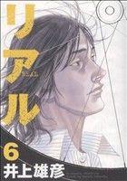 リアル(6)(ヤングジャンプC)(大人コミック)