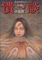 新闇の声 潰談(眠れぬ夜の奇妙な話C)(大人コミック)